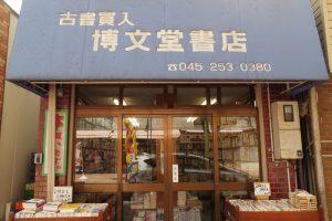 分 田無 博 堂 書店